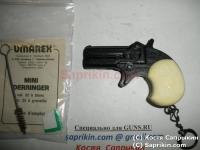 Пистолет стартовый, сигнальный Umarex Mini Derringer.